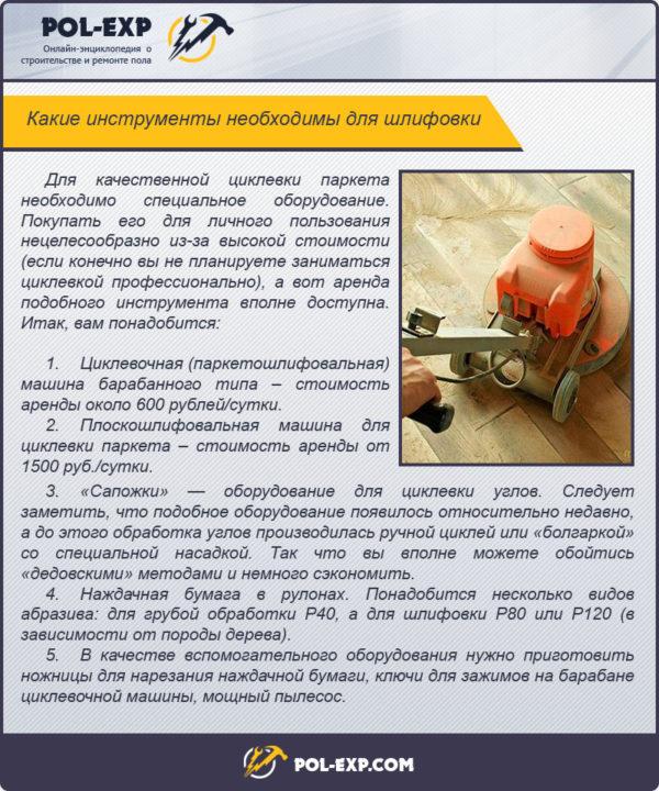 Какие инструменты необходимы для шлифовки