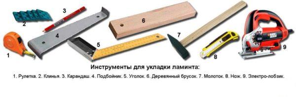 Инструменты для работы с ламинатом