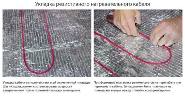 Укладка резистивного нагревательного кабеля