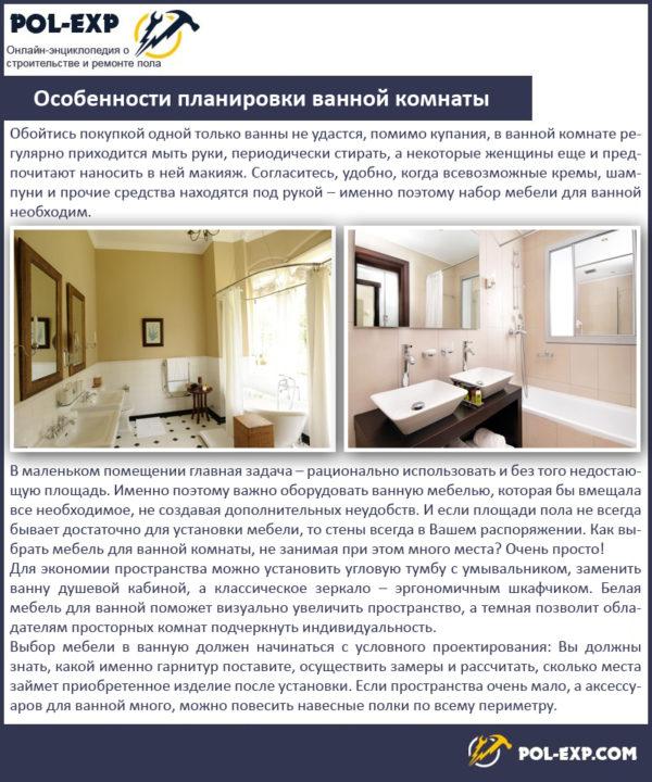 Особенности планировки ванной комнаты