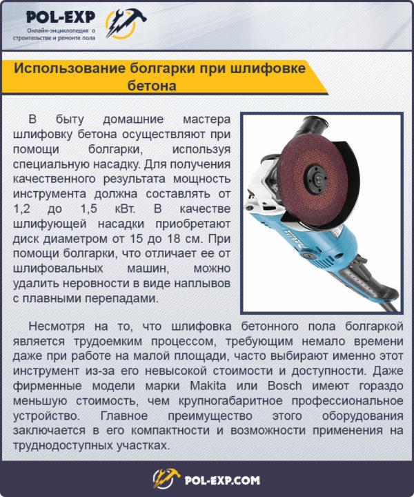 Использование болгарки при шлифовке бетона