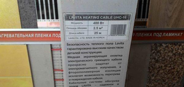 В среднем, мощность теплого пола составляет от 0,1 до 0,2квт/м2. Данную информацию всегда можно найти на коробке или бирке от изделия