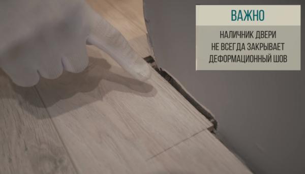 Правильно делайте стыки с дверными коробками и наличниками