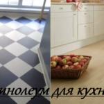 Линолеум для кухни
