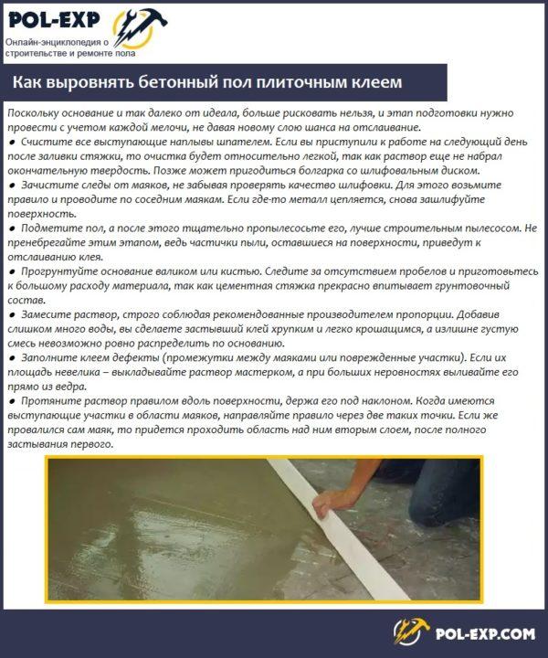 Как выровнять бетонный пол плиточным клеем