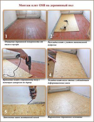 Монтаж плит ОСБ на деревянный пол