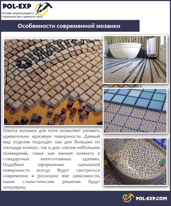 Особенности современной мозаики