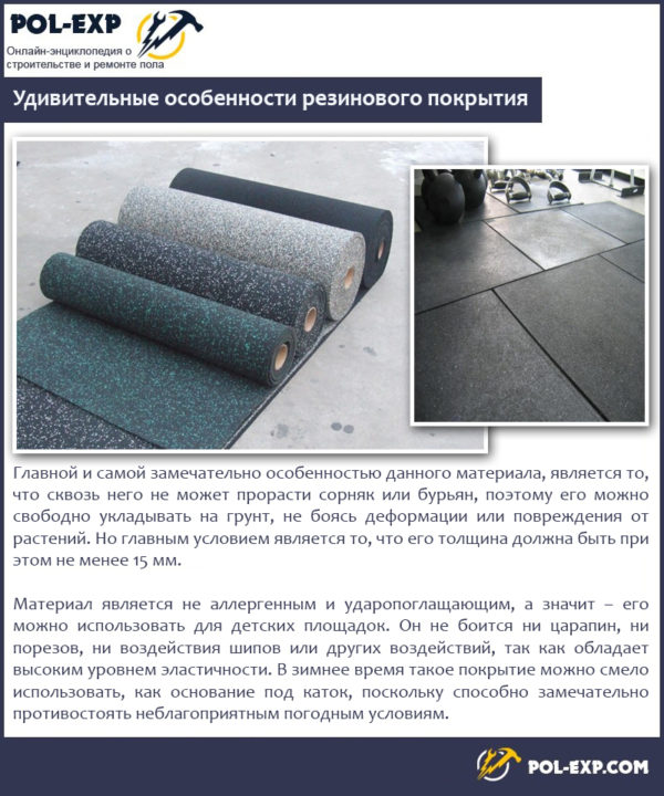 Удивительные особенности резинового покрытия